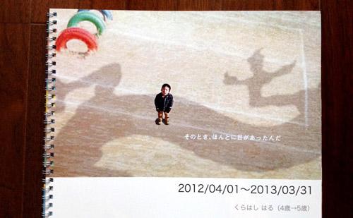 写真 2013-09-24 16 09 02